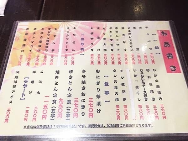 埼玉 東松山 やきとりひびき 東松山駅前本店|一品メニュー