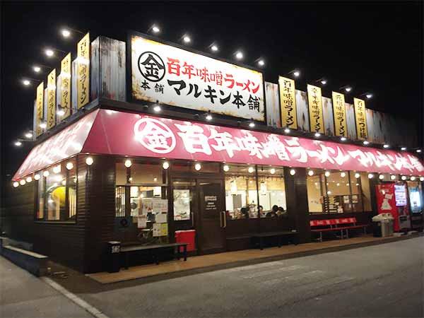 埼玉 東松山 マルキン本舗 東松山店|外観