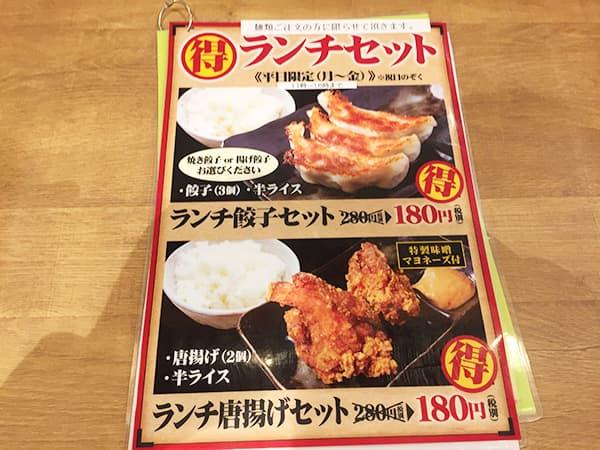 埼玉 東松山 マルキン本舗 東松山店|平日ランチセット