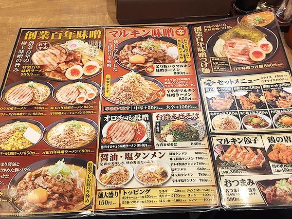 埼玉 東松山 マルキン本舗 東松山店|メニュー