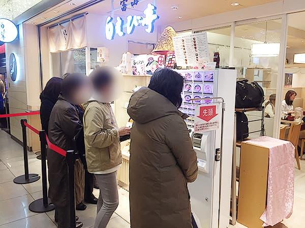 東京 丸の内 白えび亭 東京駅店|外観