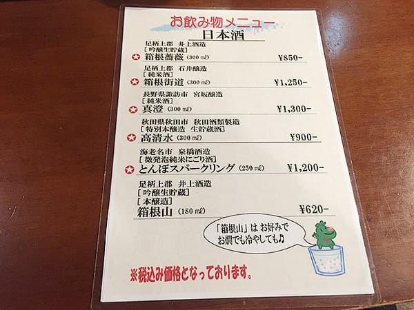 神奈川 小田原 寿庵 日本酒メニュー