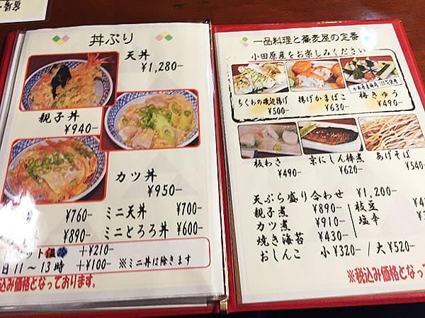 神奈川 小田原 寿庵 メニュー