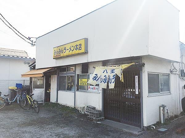 東京 八王子 みんみんラーメン 本店|外観