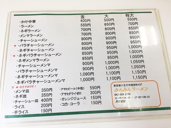 東京 八王子 みんみんラーメン 本店|メニュー