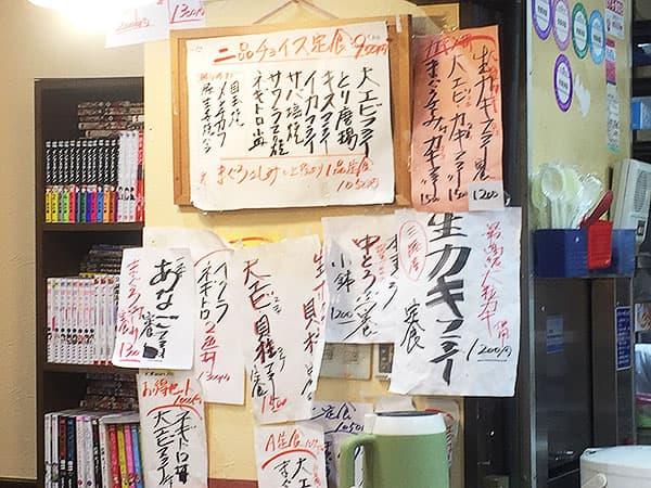東京 大田 三洋食堂|メニュー
