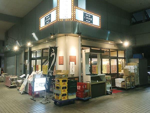 東京 大田 三洋食堂|外観
