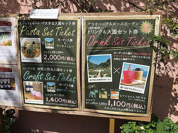 静岡 熱海 COEDA HOUSE(コエダハウス) チケットの種類