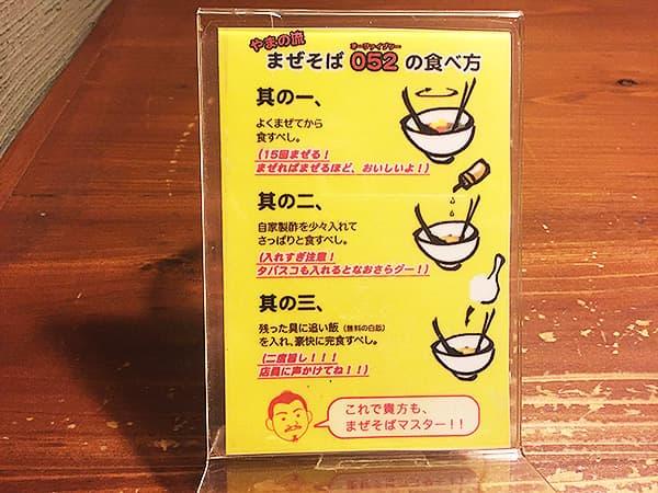 東京 練馬 麺 酒 やまの 台湾まぜそばの食べ方