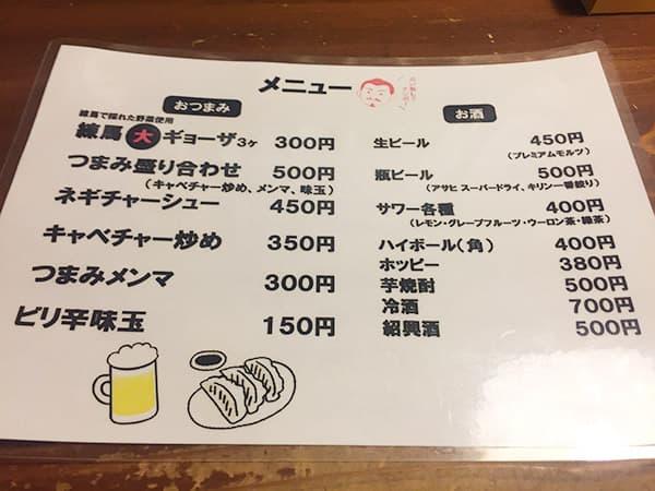 東京 練馬 麺 酒 やまの メニュー