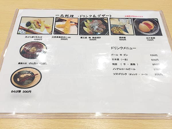 埼玉 東松山 やまだ商店 メニュー