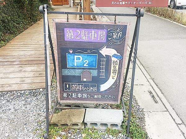 埼玉 高麗 阿里山カフェ 第二駐車場