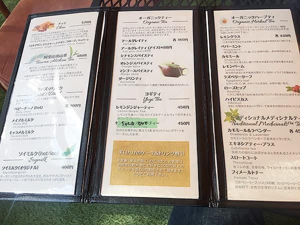 埼玉 高麗 阿里山カフェ ドリンクメニュー