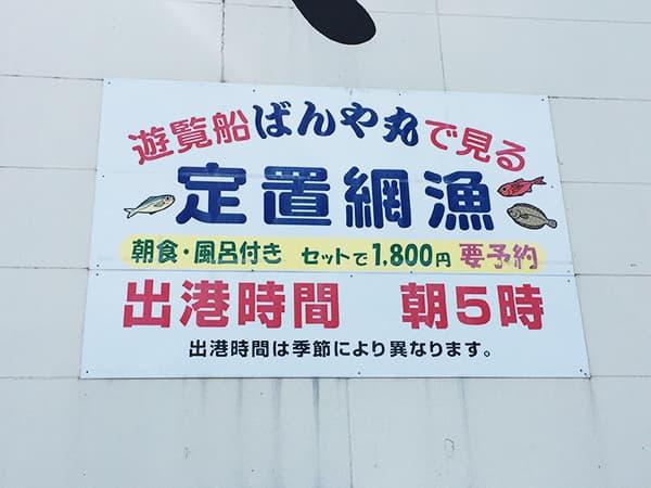 千葉 保田 漁協直営食堂 ばんや|定置網漁見学