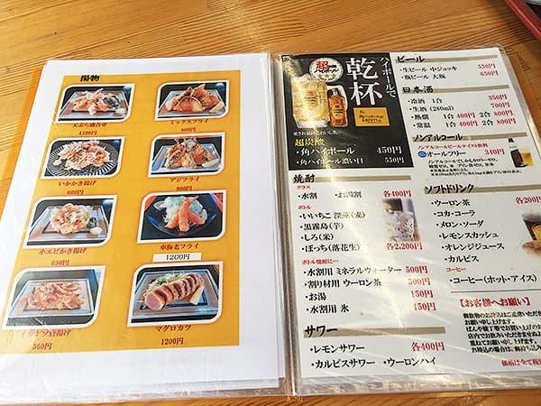 千葉 保田 漁協直営食堂 ばんや|menyu-