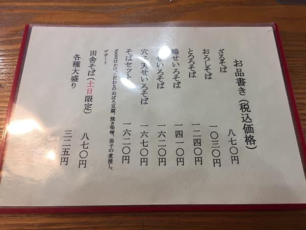 埼玉 所沢 狭山 翁|メニュー