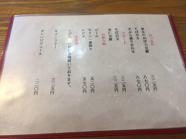 埼玉 所沢 狭山 翁 メニュー