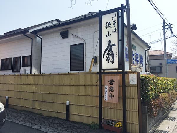 埼玉 所沢 狭山 翁|看板