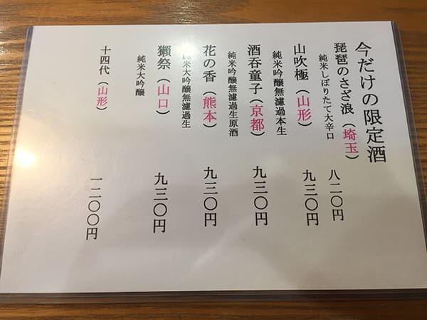 埼玉 所沢 狭山 翁 日本酒メニュー