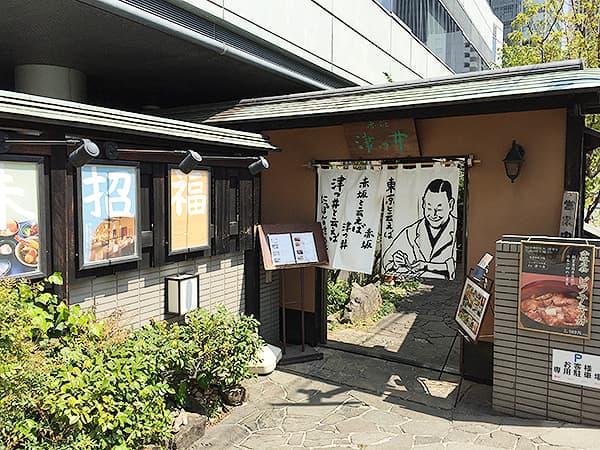東京 赤坂 津つ井 総本店|外観