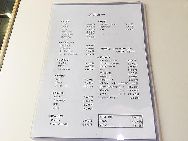 埼玉 入間市 ポムド・テール|メニュー
