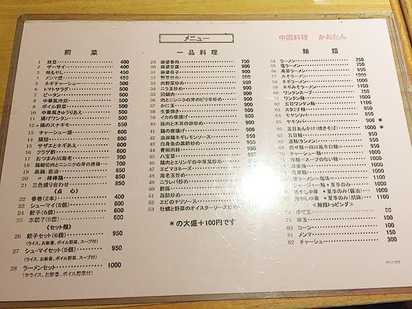 東京 赤坂 中国料理 かおたん 赤坂店|メニュー
