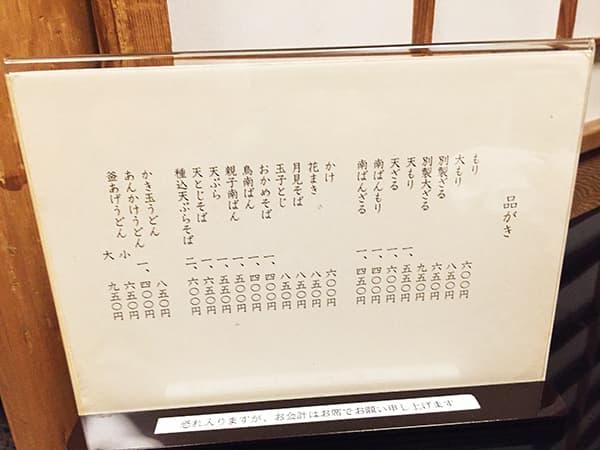 東京 赤坂 室町 砂場 赤坂店|メニュー