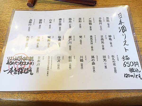 東京 大井町 そば道 東京蕎麦style 大井町本店 日本酒リスト