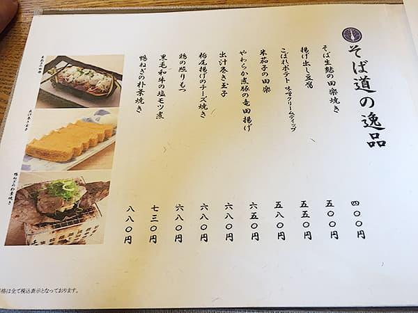 東京 大井町 そば道 東京蕎麦style 大井町本店|メニュー
