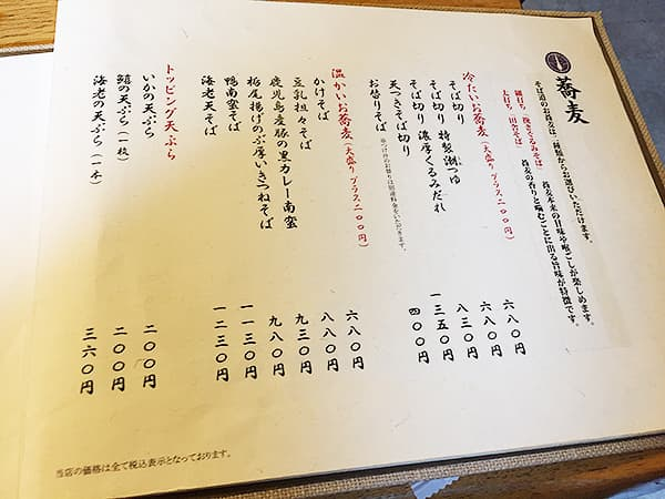 東京 大井町 そば道 東京蕎麦style 大井町本店 メニュー