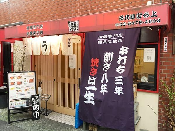 東京 大井町 三代目 むら上 大井町店|外観