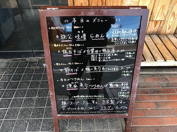埼玉 狭山 麺屋たつみ 喜心 狭山店 本日のメニュー