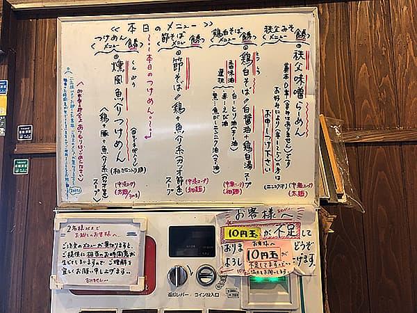 埼玉 狭山 麺屋たつみ 喜心 狭山店|本日のメニュー