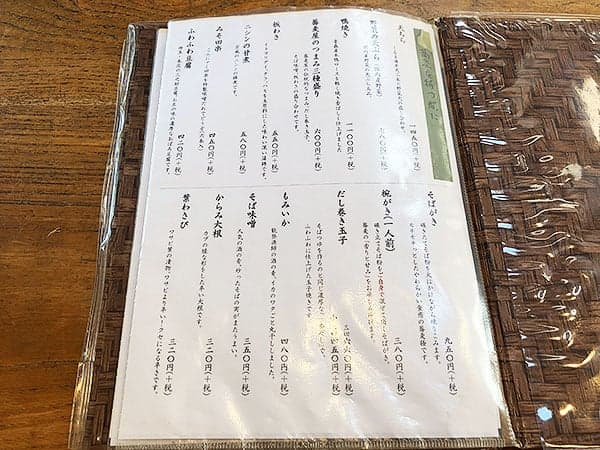 埼玉 ふじみ野 手打蕎麦ぐらの|メニュー