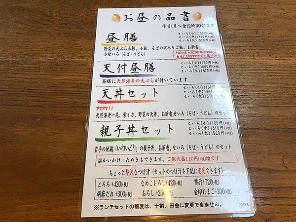 埼玉 ふじみ野 手打蕎麦ぐらの|ランチメニュー