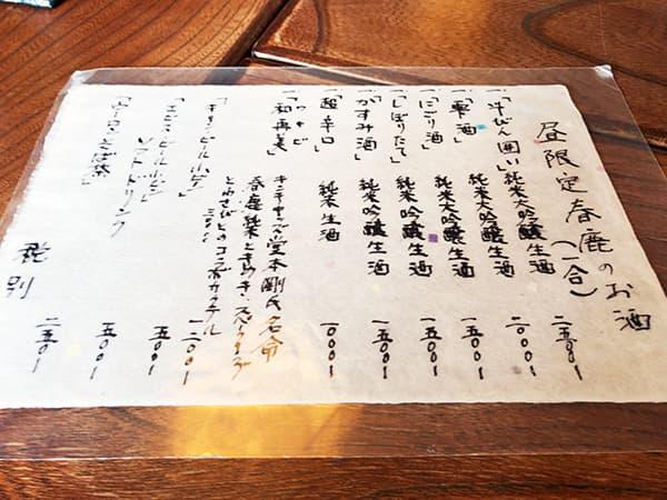 奈良 玄|日本酒メニュー