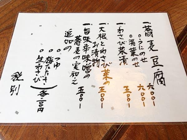 奈良 玄|サイドメニュー