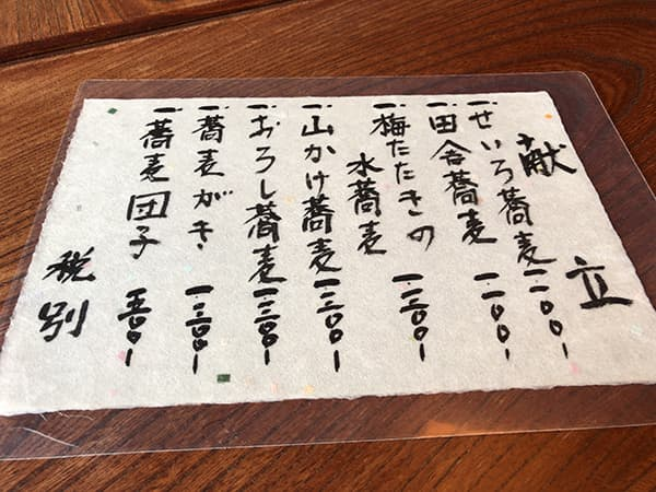 奈良 玄|メニュー