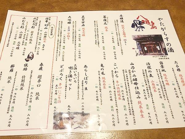 奈良 奈良市 やたがらす|ドリンクメニュー