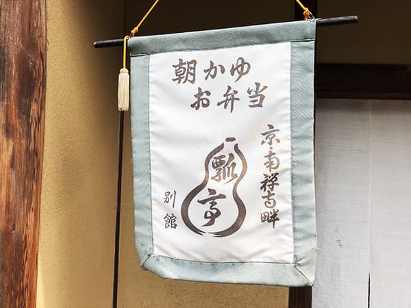 京都 南禅寺 瓢亭 別館|朝粥