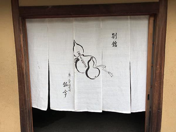 京都 南禅寺 瓢亭 別館|玄関