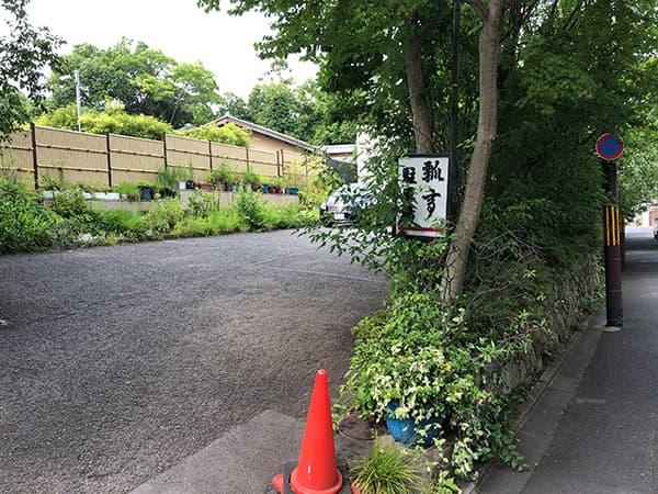 京都 南禅寺 瓢亭 別館|駐車場