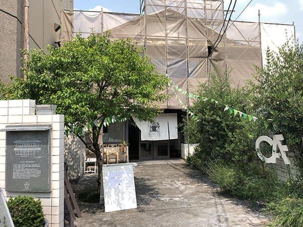 京都 右京区 嵯峨野湯|外観