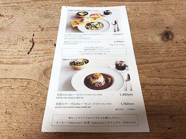 京都 右京区 嵯峨野湯|ランチメニュー