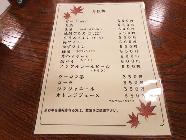 京都 右京区 高雄 錦水亭 ドリンクメニュー