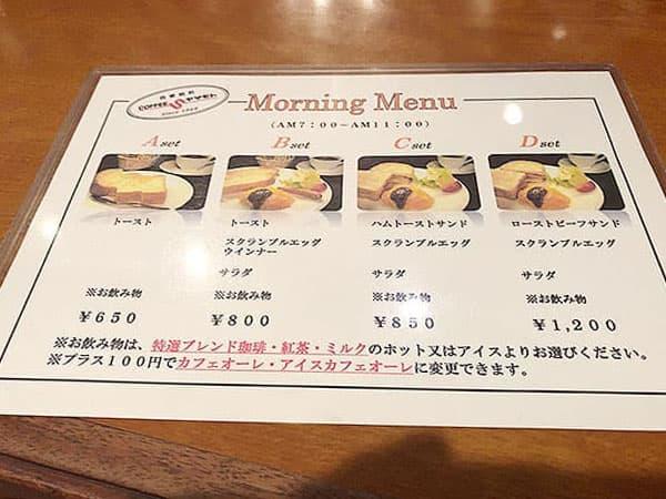 京都 右京区 ヤマモト|モーニングメニュー