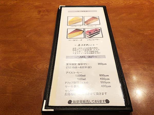 京都 右京区 ヤマモト|メニュー