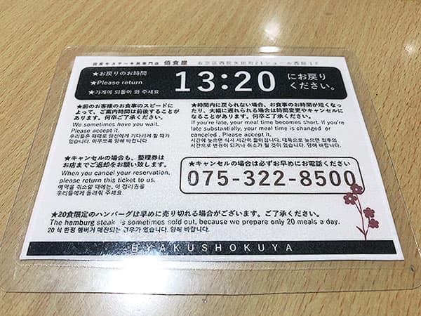 京都 右京区 佰食屋 整理券