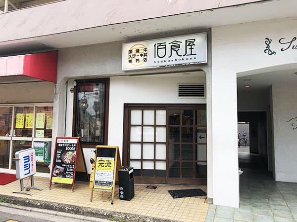 京都 右京区 佰食屋 外観