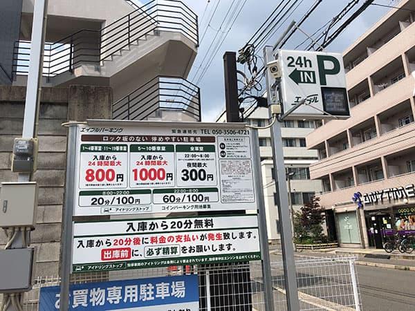 京都 右京区 佰食屋 コインパーキング
